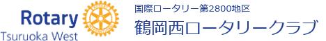 鶴岡西ロータリークラブ